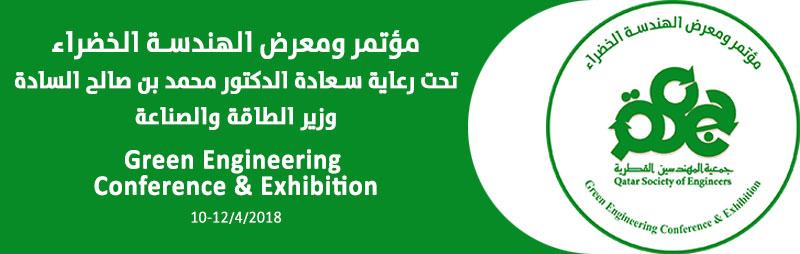 مؤتمر ومعرض الهندسة الخضراء