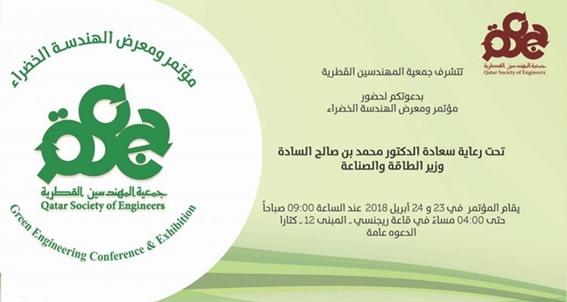 """انطلاق فعاليات """"مؤتمر ومعرض الهندسة الخضراء"""""""