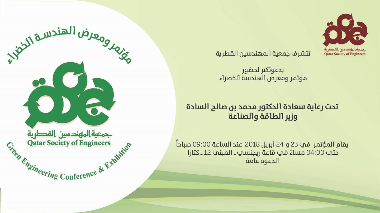 """بمشاركة ما يزيد عن """"20"""" جهة محلية ودولية..ينطلق مؤتمر ومعرض """"الهندسة الخضراء"""" الإثنين المقبل"""